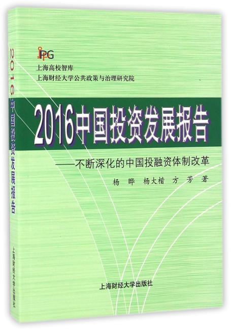 2016中国投资发展报告