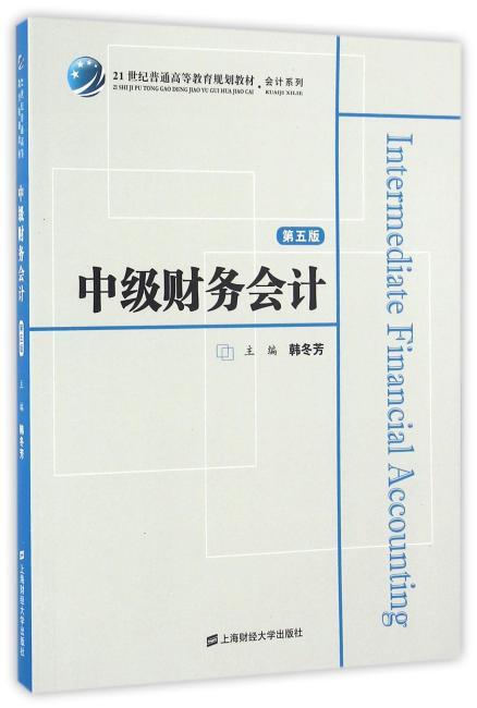 中级财务会计(第五版)(附习题集)