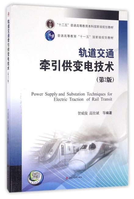 轨道交通牵引供变电技术(第二版)