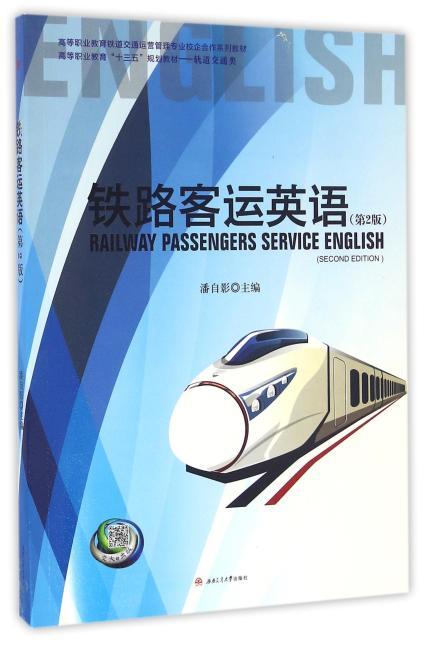 铁路客运英语(第2版)Railway Passengers Service English(Second Edition)