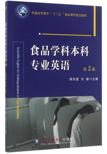 食品学科本科专业英语 第2版