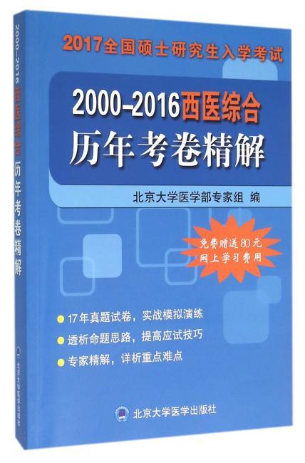 全国硕士研究生入学考试西医综合历年考卷精解(考研用书)