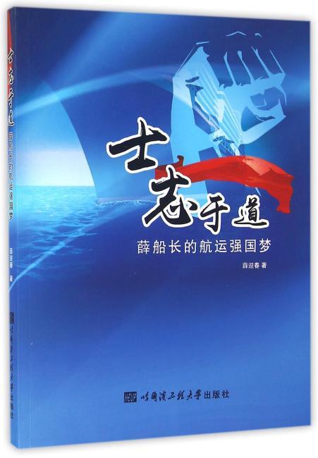 士志于道——薛船长的航运强国梦