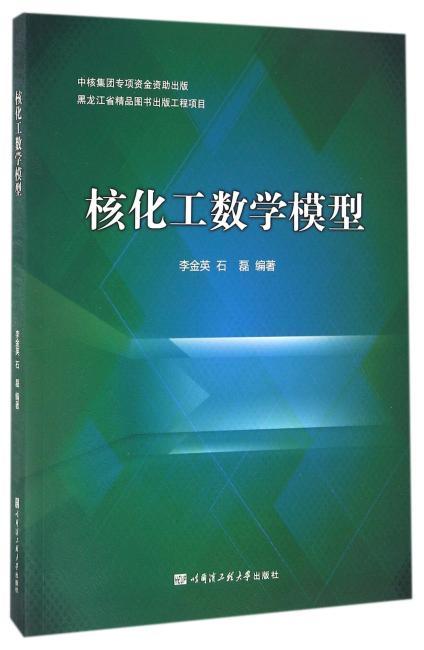 核化工数学模型