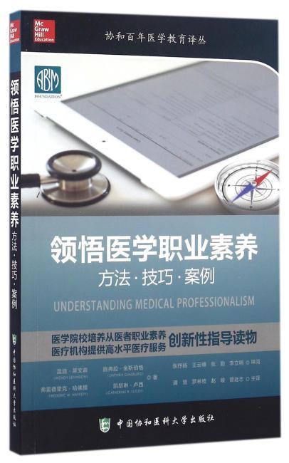 领悟医学职业素养 方法技巧案例
