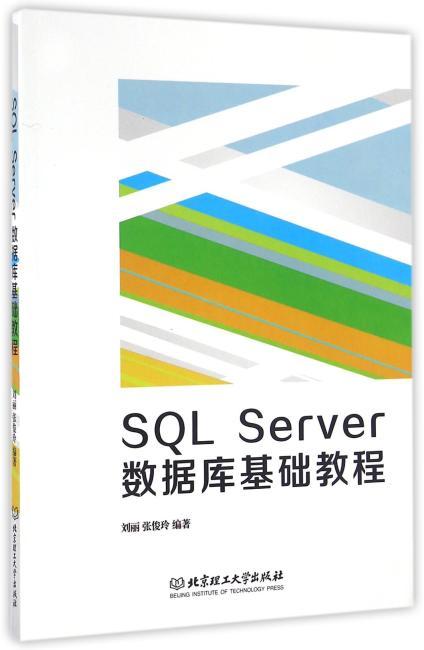 SQL Server 数据库基础教程