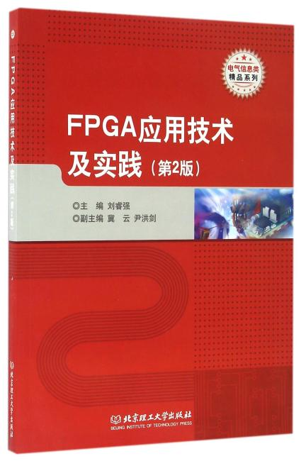 FPGA应用技术及实践(第2版)