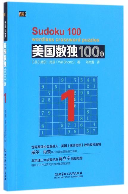 美国数独100题 1