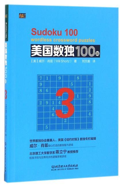 美国数独100题 3