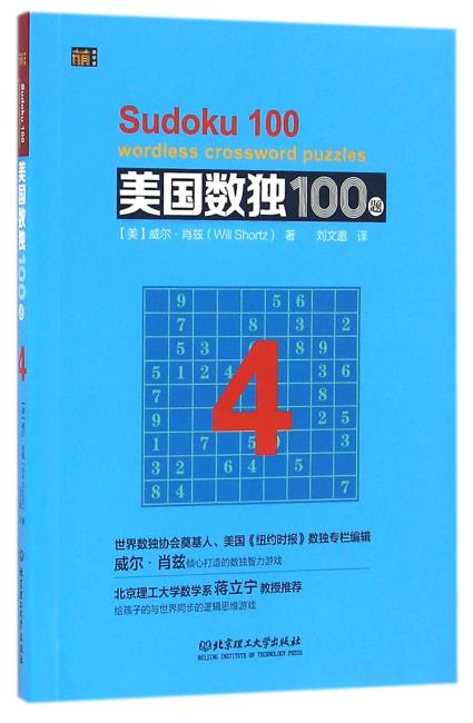 美国数独100题 4