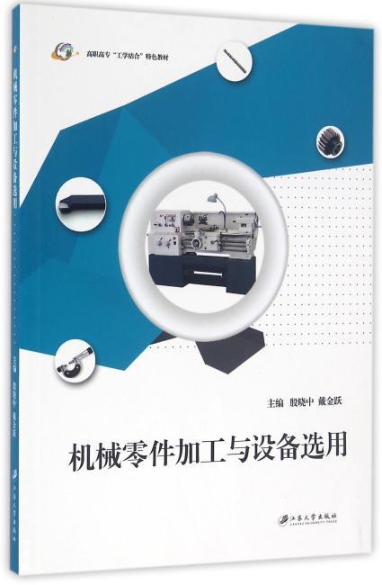 机械零件加工与设备选用