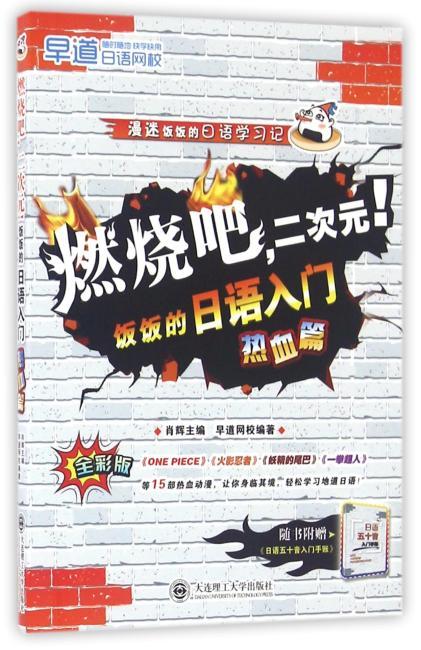 (漫迷饭饭的日语学习记)燃烧吧,二次元!——饭饭的日语入门热血篇