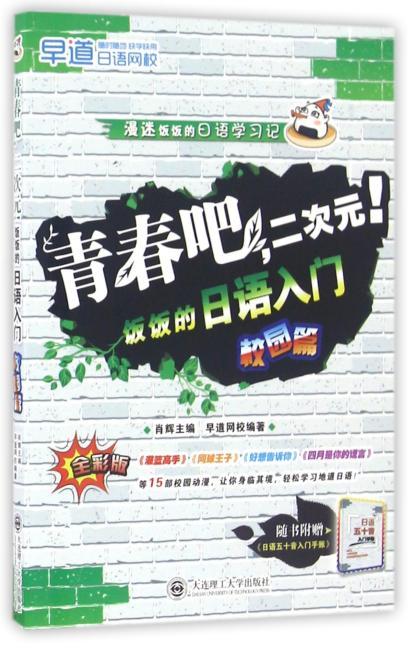(漫迷饭饭的日语学习记)青春吧,二次元!——饭饭的日语入门校园篇
