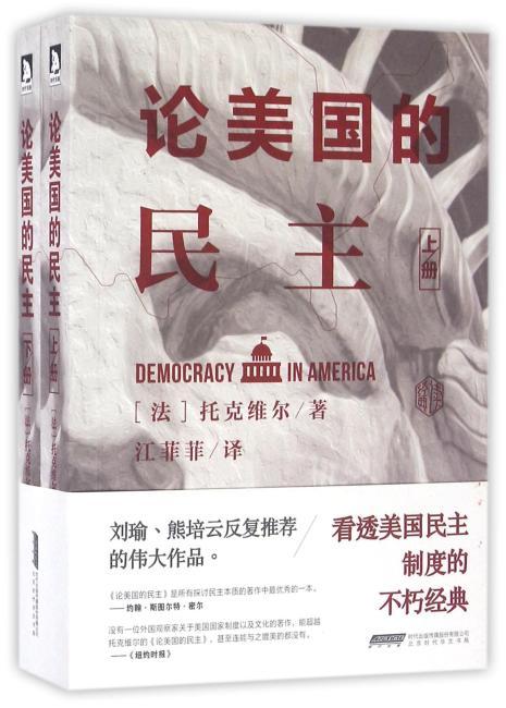 论美国的民主(全2册)