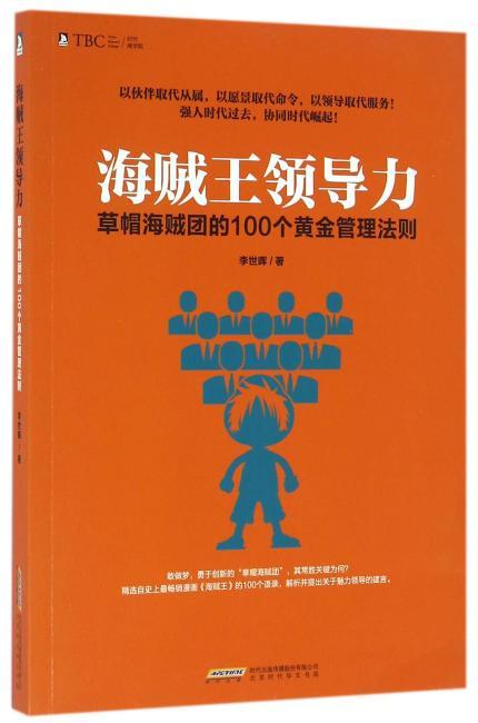 海贼王领导力:草帽海贼团的100个黄金管理法则