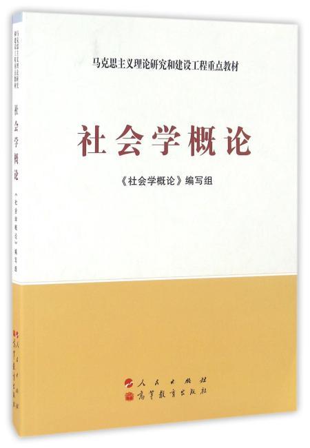 社会学概论——马克思主义理论研究和建设工程重点教材