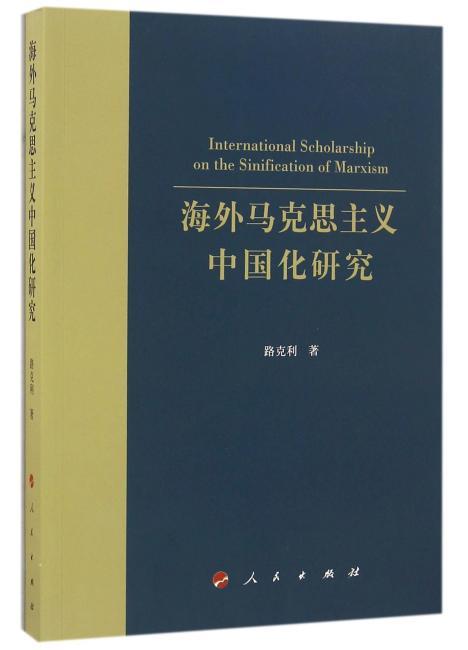 海外马克思主义中国化研究
