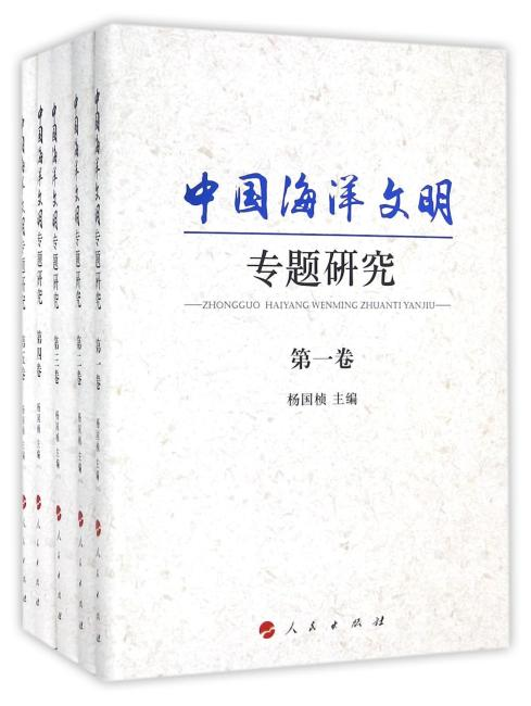 中国海洋文明专题研究(1-10卷)