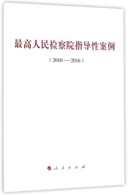 最高人民检察院指导性案例(2010—2016)