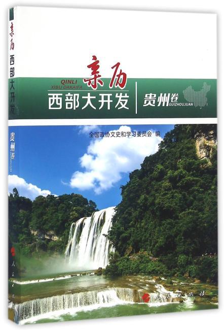亲历西部大开发(贵州卷)