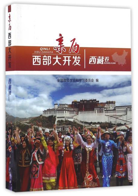 亲历西部大开发(西藏卷)