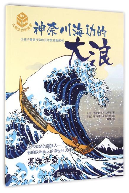 大师杰作的秘密·第二辑:神奈川海边的大浪