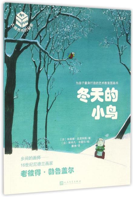 大师杰作的秘密·第三辑:冬天的小鸟