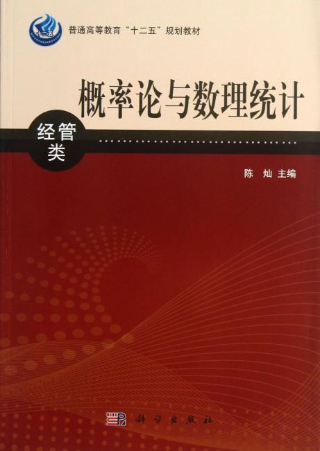 概率论与数理统计(经管类)
