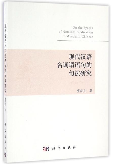 现代汉语名词谓语句的句法研究