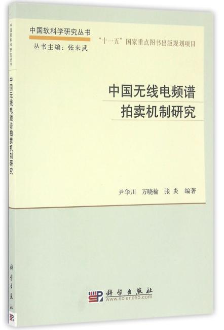 中国无线电频谱拍卖机制研究