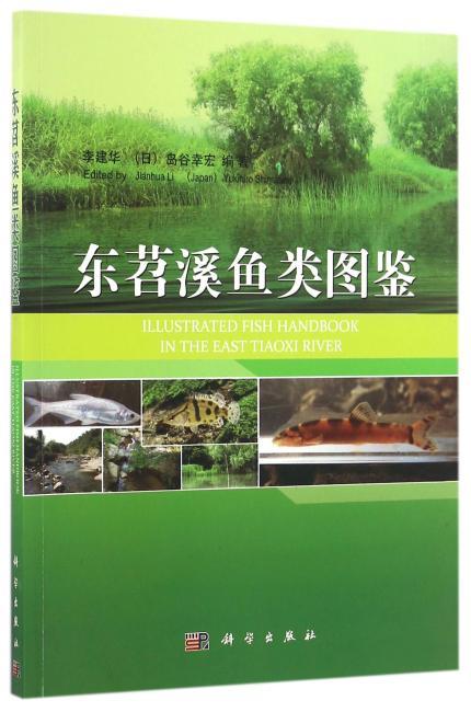 东苕溪鱼类图鉴