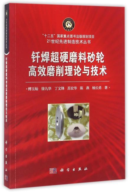 钎焊超硬磨料砂轮高效磨削理论与技术