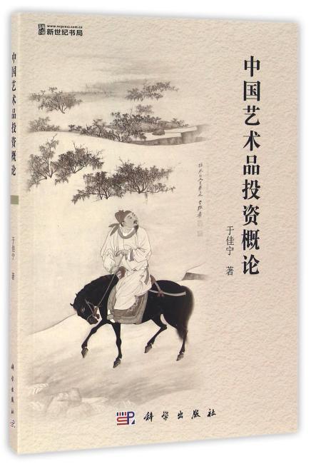 中国艺术品投资概论
