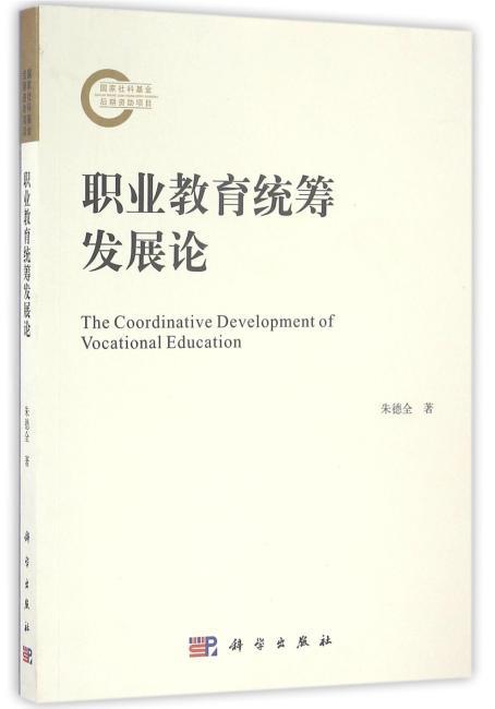 职业教育统筹发展论