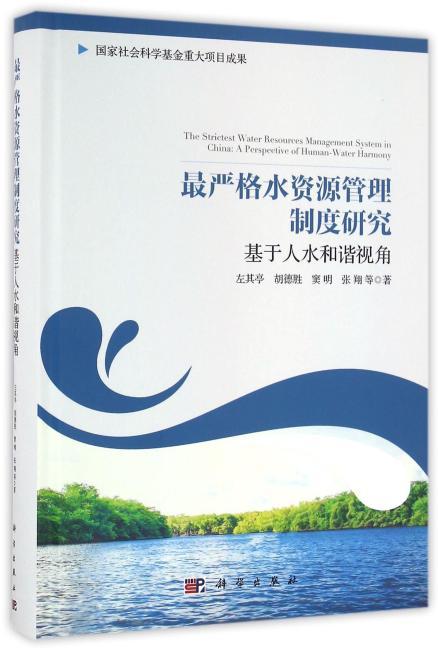 最严格水资源管理制度研究——基于人水和谐视角