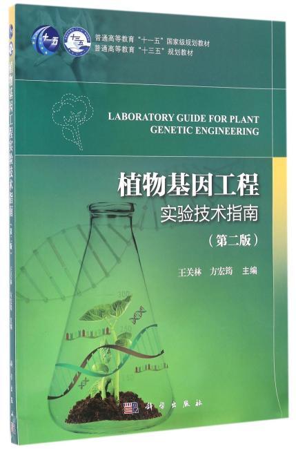 植物基因工程实验技术指南