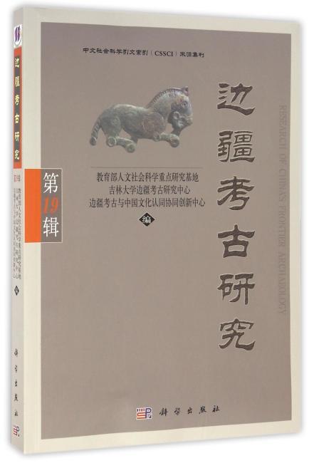 边疆考古研究(第19辑)