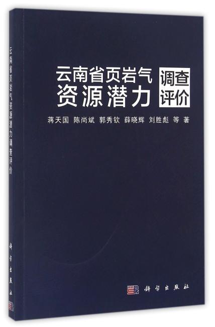 云南省页岩气资源潜力调查评价