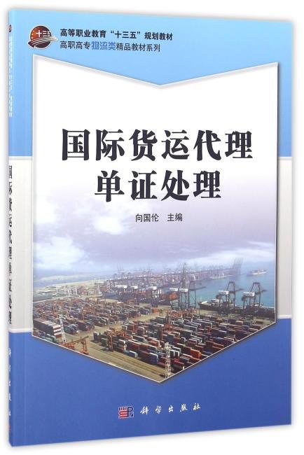 国际货运代理单证处理
