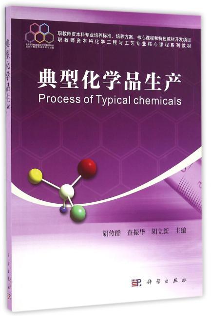 典型化学品生产