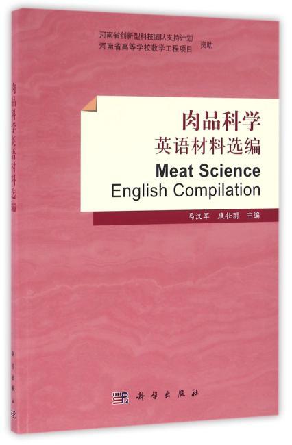 肉品科学英语材料选编(英文)