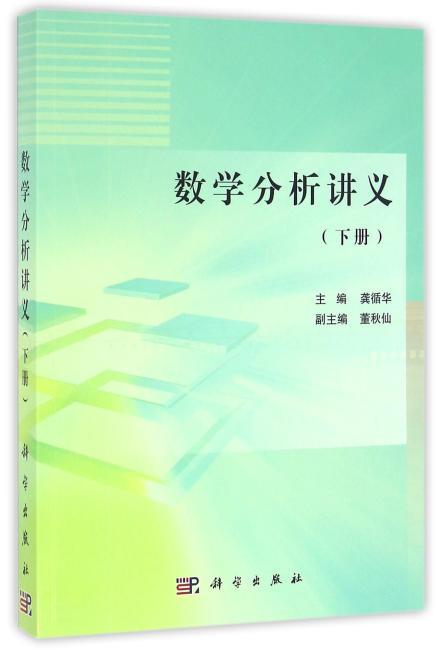数学分析讲义下册