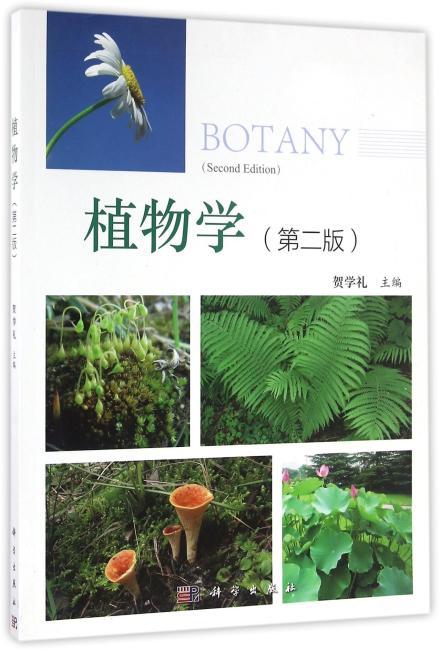 植物学(第二版)(全彩版)