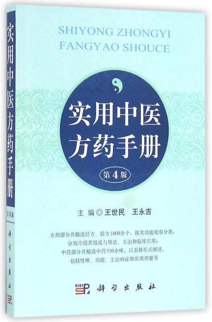 实用中医方药手册(第4版)