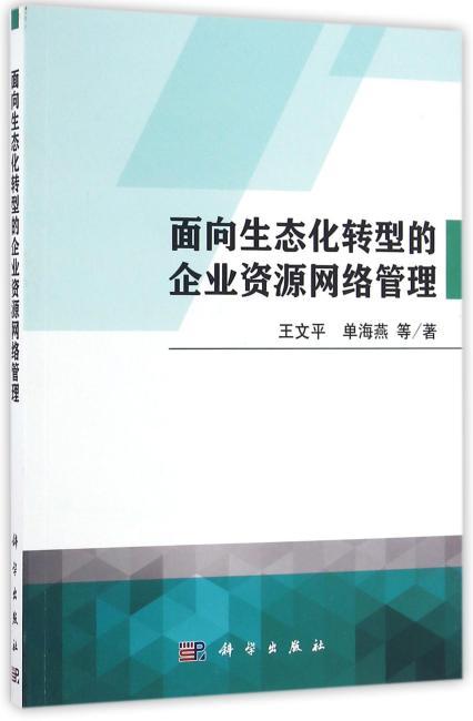 面向生态化转型的企业资源网络管理