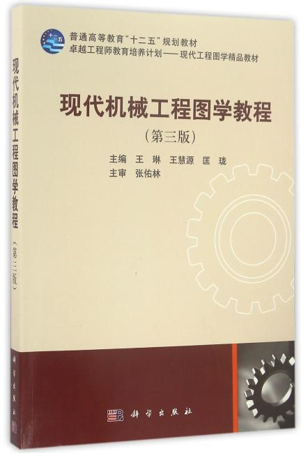 现代机械工程图学教程(第三版)