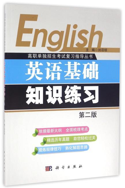 英语基础知识练习(第二版)