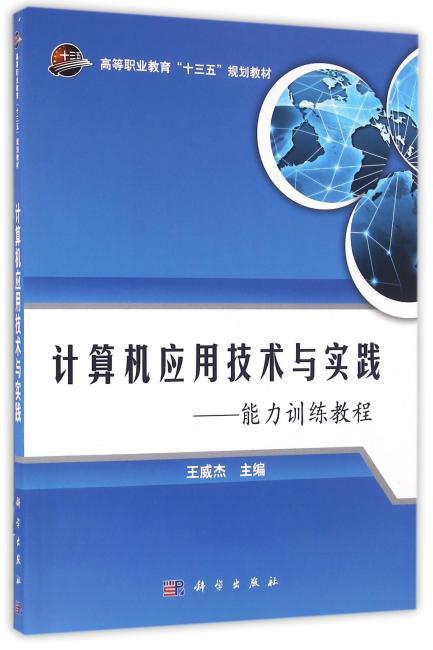 计算机应用技术与实践——能力训练教程