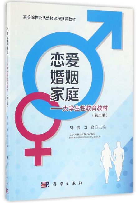 恋爱·婚姻·家庭——大学生性教育教材(第二版)