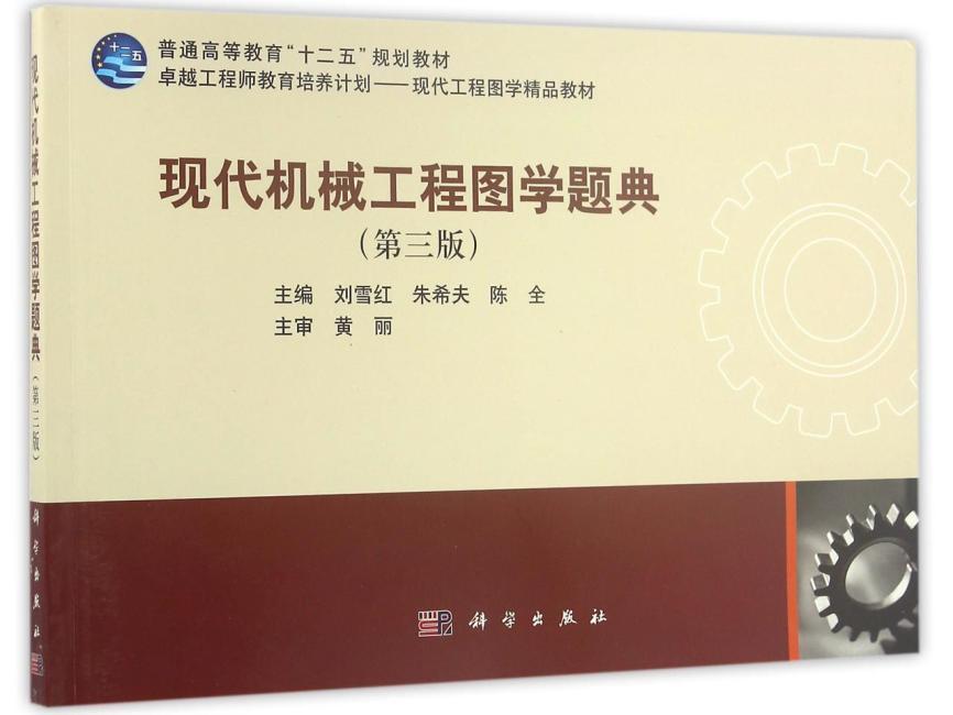 现代机械工程图学题典(第三版)